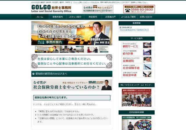 GOLGO社労士事務所(愛知県知立市)