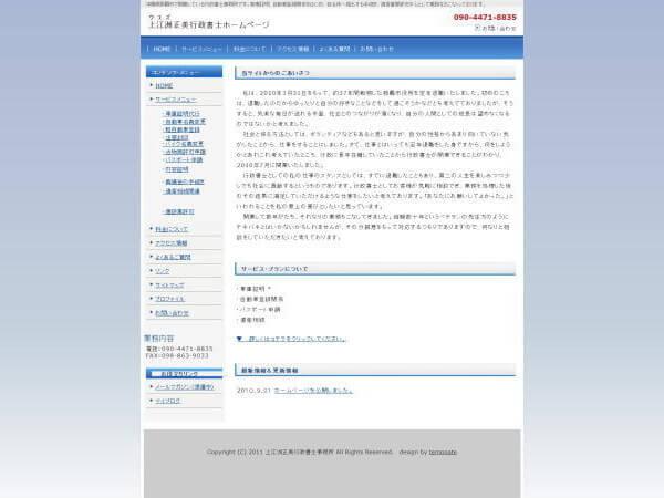上江洲正美行政書士事務所のホームページ