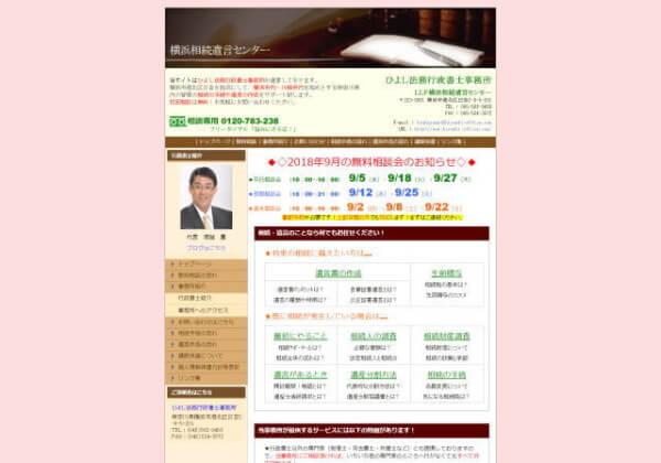 ひよし法務行政書士事務所のホームページ