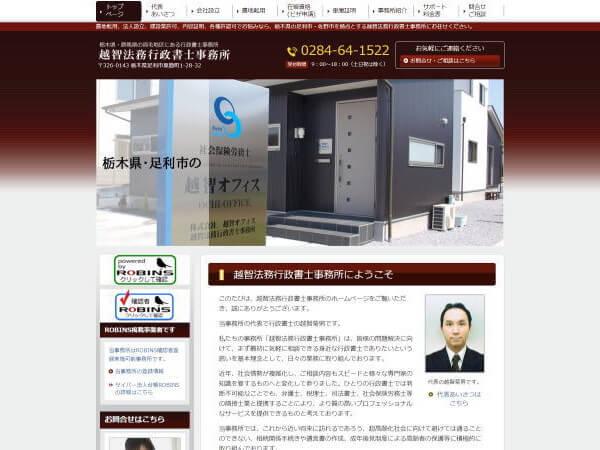 越智法務行政書士事務所のホームページ