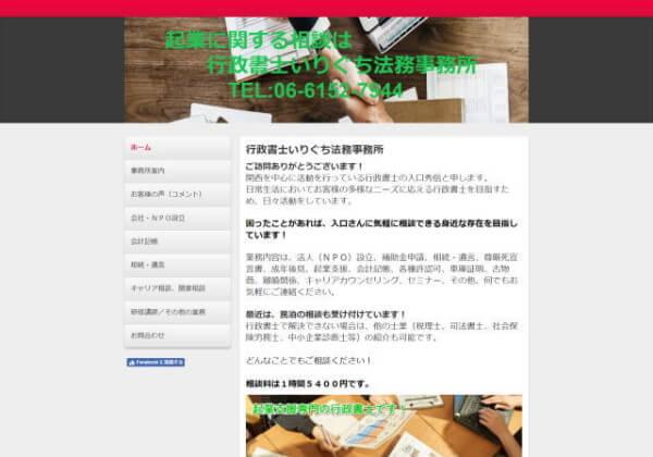 行政書士いりぐち法務事務所のホームページ