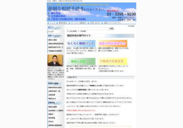 武村行政書士事務所のホームページ