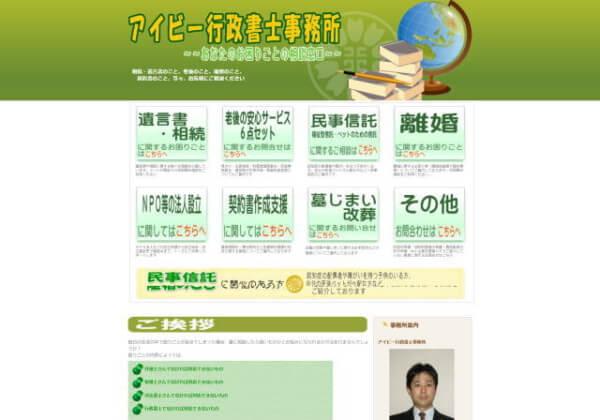 アイビー行政書士事務所のホームページ