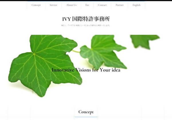IVY国際特許事務所のホームページ
