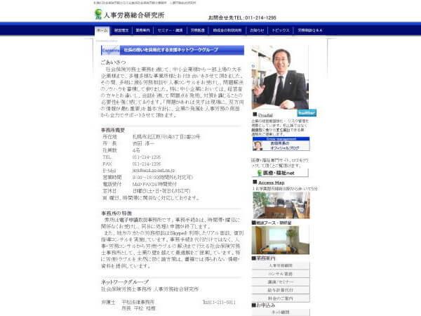 人事労務総合研究所のホームページ