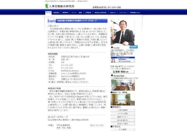 人事労務総合研究所(札幌市北区)