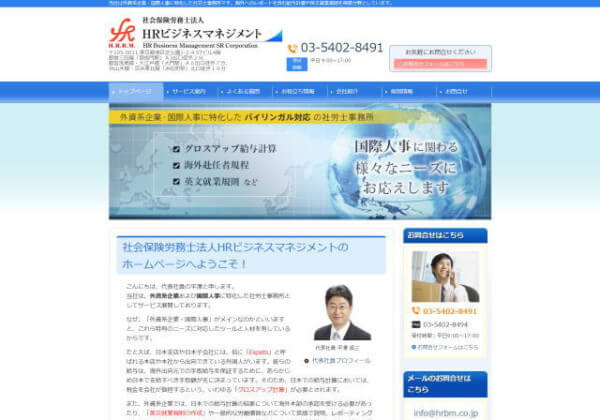 社会保険労務士法人 HRビジネスマネジメントのホームページ