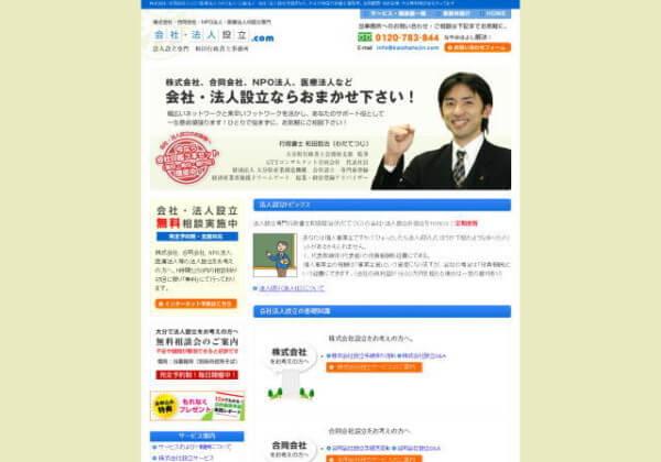 和田行政書士事務所のホームページ