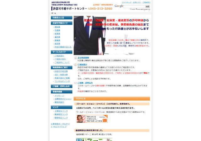 行政書士事務所 横浜法務会計のホームページ