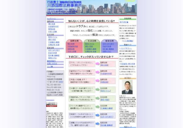 行政書士・川添国際法務事務所のホームページ