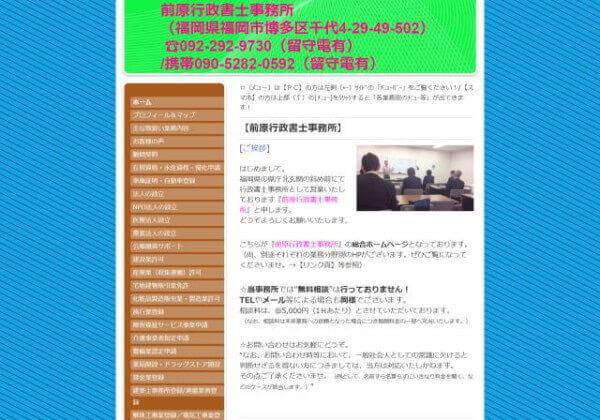 前原行政書士事務所のホームページ