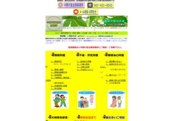 中野行政法務事務所のホームページ