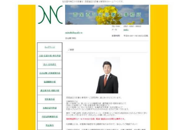 西尾直記行政書士事務所のホームページ