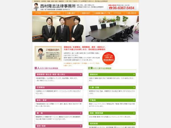 西村隆志法律事務所のホームページ