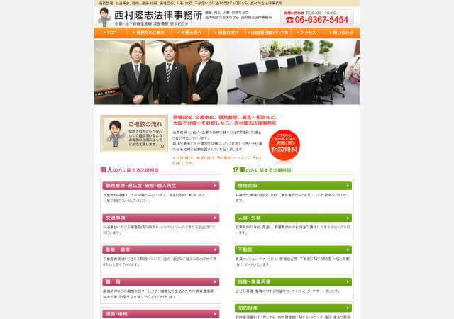 西村隆志法律事務所(大阪市北区)