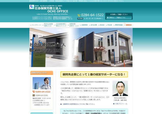 社会保険労務士法人 OCHI OFFICEのホームページ