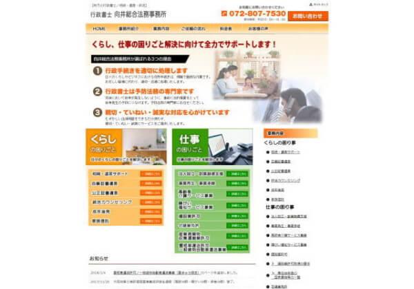 行政書士 向井総合法務事務所のホームページ