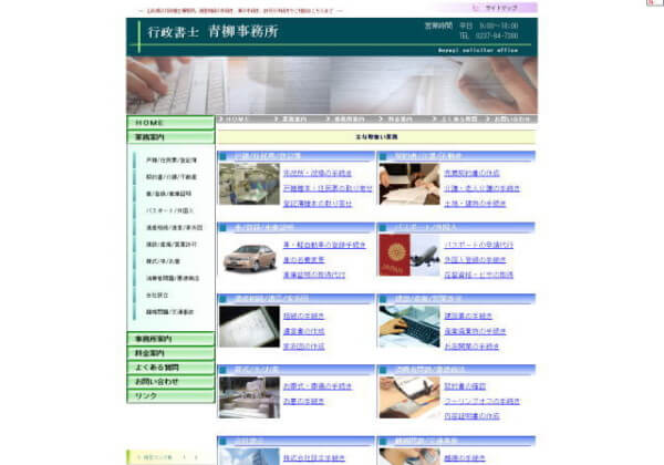 行政書士青柳事務所のホームページ
