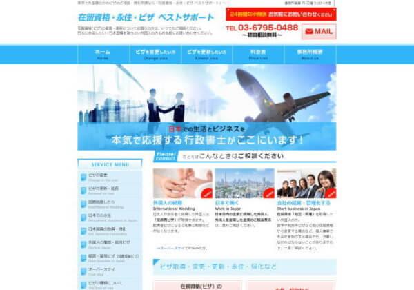行政書士佐藤上野事務所のホームページ