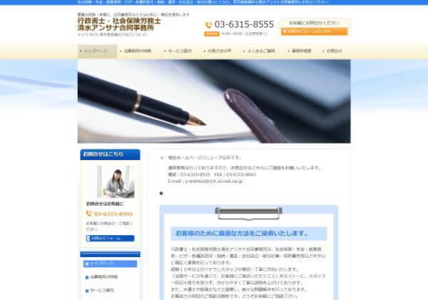 行政書士清水法務事務所のホームページ