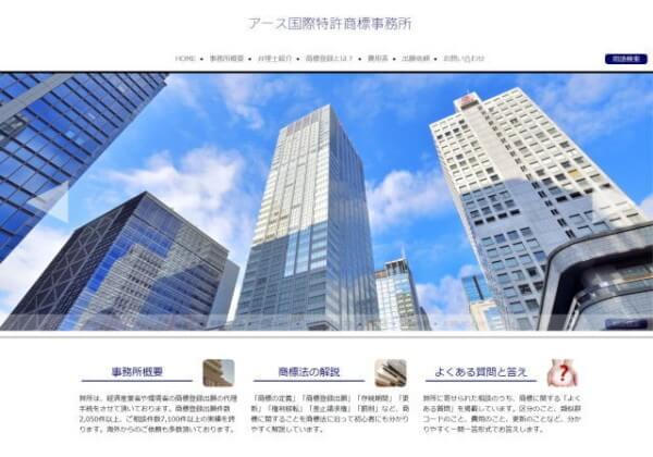 アース国際特許商標事務所のホームページ