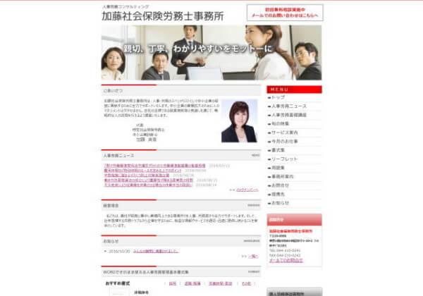 加藤社会保険労務士事務所のホームページ