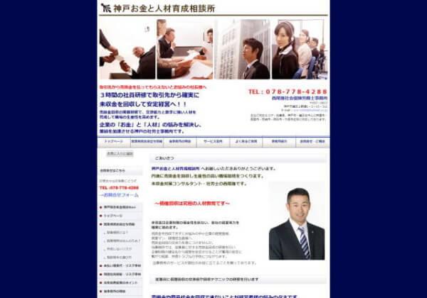 西尾隆社会保険労務士事務所のホームページ