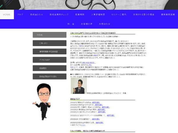 坪島経営労務事務所のホームページ