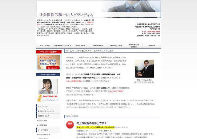 社会保険労務士法人 グランディス(さいたま市大宮区)