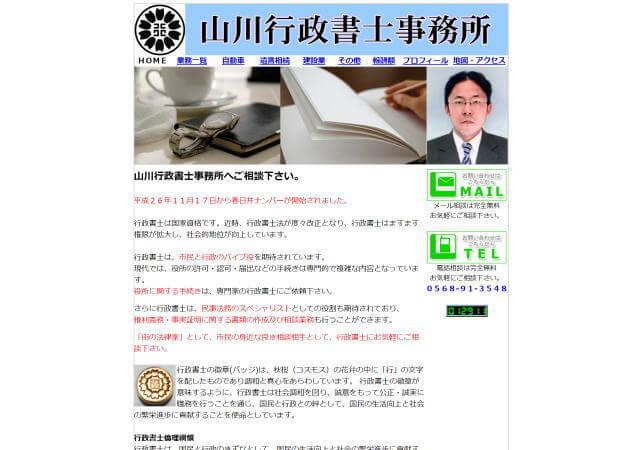 山川行政書士事務所のホームページ