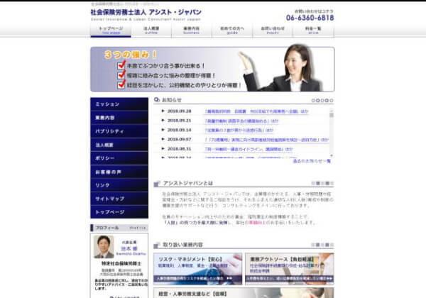 社会保険労務士法人 アシスト・ジャパンのホームページ