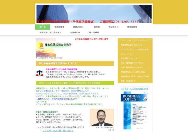 東 社会保険労務士事務所のホームページ