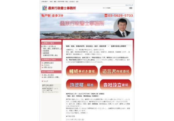墨東行政書士事務所のホームページ