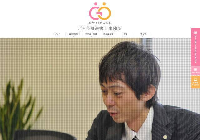 ごとう司法書士事務所(名古屋市中区)