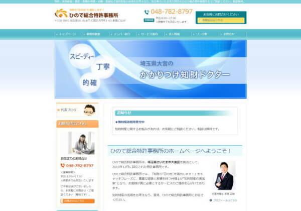 ひので総合特許事務所のホームページ