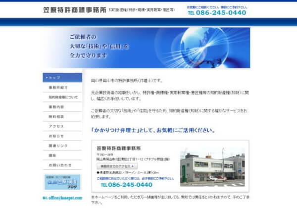 笠原特許商標事務所のホームページ