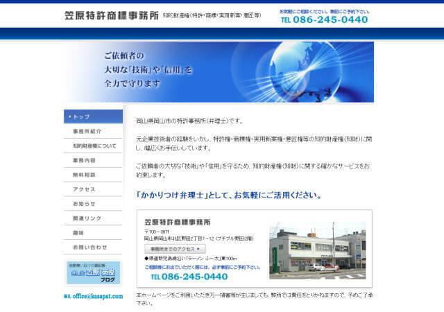 笠原特許商標事務所(岡山市北区)