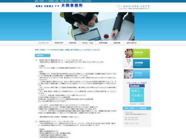 税理士 行政書士 FP 片岡事務所のホームページ