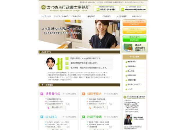 かわさき行政書士事務所のホームページ