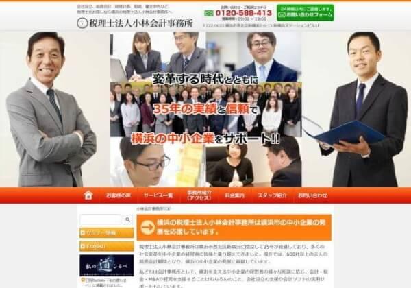 税理士法人 小林会計事務所のホームページ