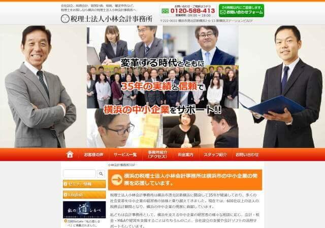 税理士法人 小林会計事務所(横浜市港北区)