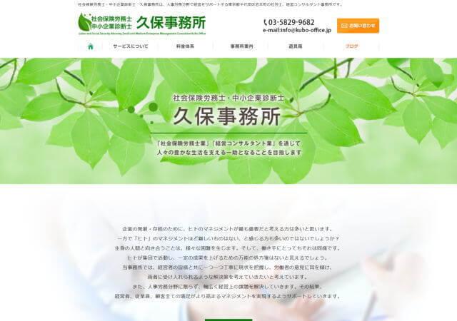 社会保険労務士・中小企業診断士 久保事務所のホームページ