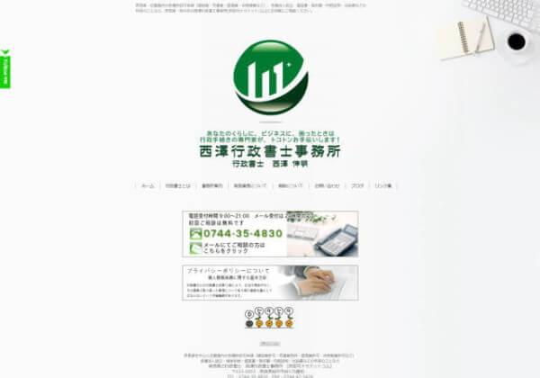 西澤行政書士事務所のホームページ