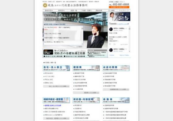 飛鳥行政書士法務事務所のホームページ