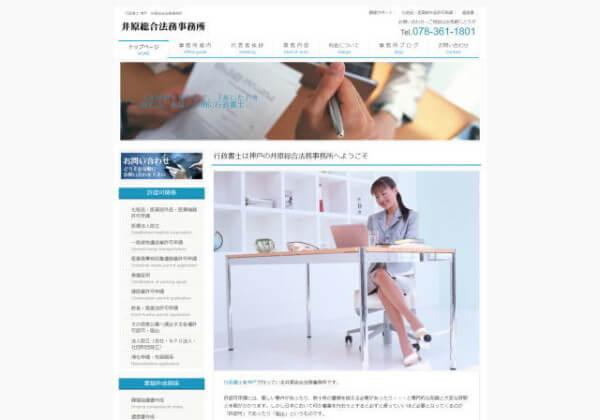 井原総合法務事務所のホームページ