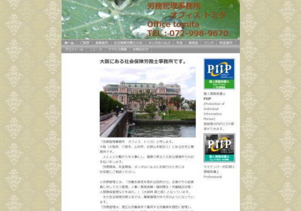 労務管理事務所 オフィス トミタのホームページ