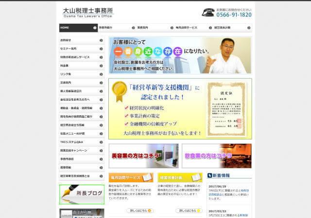 大山税理士事務所のホームページ