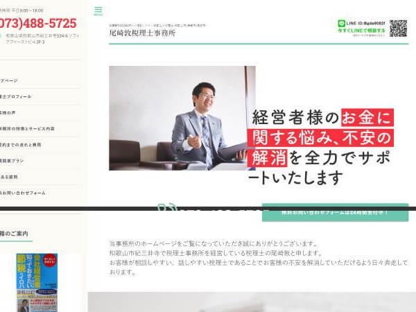 尾崎敦税理士事務所のホームページ