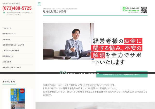 尾崎敦税理士事務所(和歌山県和歌山市)