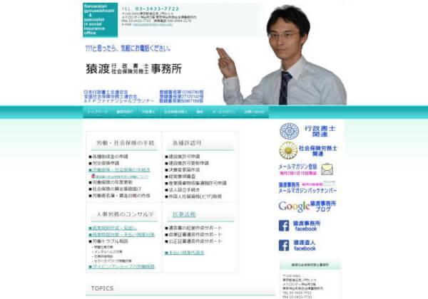 猿渡行政書士社会保険労務士事務所のホームページ
